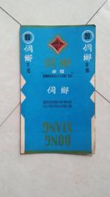 湖南烟标:侗乡