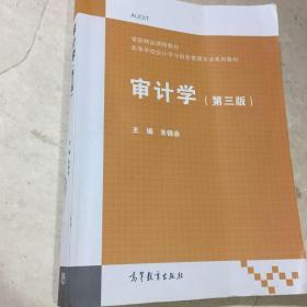 审计学(第3版)