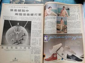 张卫健彩页2张80年代珍贵