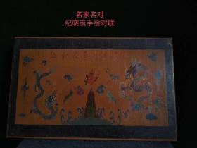 清代政治家、文学家纪晓岚手绘对联,保存完整
