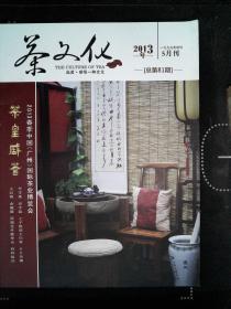 茶文化    2013.5