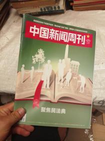 中国新闻周刊2020年第17期