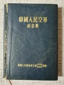 中国人民空军纪念册  (中国人民解放军空军敬赠)制作精美,十分稀见,32开精装本(斯大林、毛泽东、朱德彩色相片)五十年代老日记本
