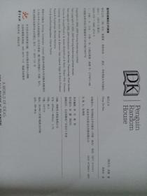 DK厨艺之书(精装)