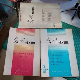 光明中医1985年创刊号、特刊、1986年3(3本合售)