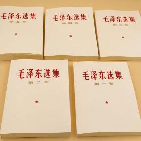 稀缺完整版 毛泽东选集全五卷1-4册66年+第五卷77年 全套简体横排 (实物拍摄) 该套书各书版次以图片所示版页信息为准
