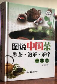 图说中国茶:鉴茶,泡茶,茶疗一本全
