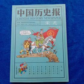 中国历史报·宋元