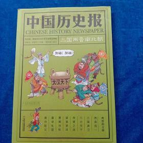 中国历史报·三国两晋南北朝