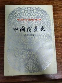 中国绘画史 俞剑华上册