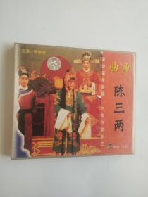 VCD 曲剧陈三两