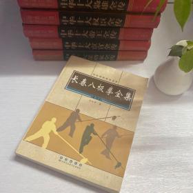 长春八极拳全集:沧州神枪李书文系