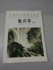 中国长安书画家画库