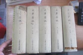 太平广记 精装全五册 +太平广记索引