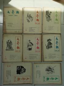 老文艺期刊-----《文艺报》!(1965年第1—11期合售!)