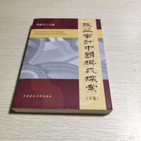 效益审计中国模式探索(上下册)