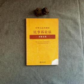 中华人民共和国民事诉讼法关联法规