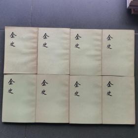 金史 全八册 平装 一 版 二印