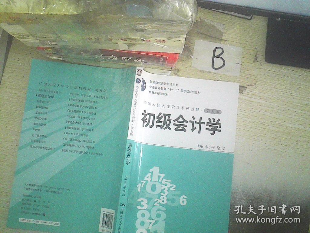 初级会计学第五版  ..