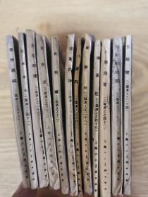 三国演义(连环画12册合售)