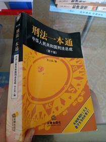 刑法一本通:中华人民共和国刑法总成(第10版)