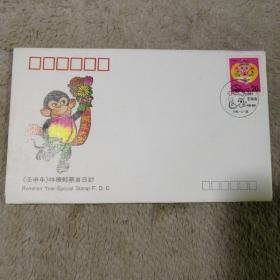 《壬申年》特种邮票 首日封