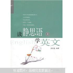 读静思语,学英文(上)(慈济宗门丛书)   张哲嘉编撰  复旦大学出版社