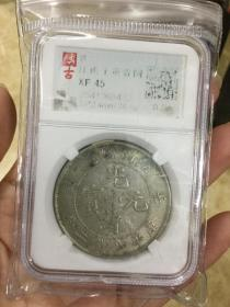 博古评级币〈光绪元宝银币〉一枚