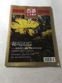 西藏人文地理2011年9月号
