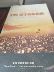 中国济宁商旅指南