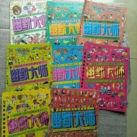 幽默大师(1995.6  1996.2.3.4.6 1997.1.2 1999.1)共8册合售