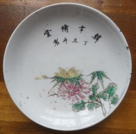 民国丁丑年制,韩聿修堂款粉彩碟,底款鲁省窑制。