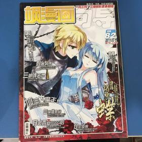 飒漫画向导2012年7月总第82期