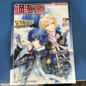飒漫画向导2012年7月总第83期