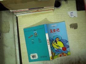 青少年常识文丛 趣味卷 昆虫记