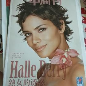 申周刊封面哈莉贝瑞专访,周一围专访报道