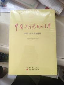 中国共产党的九十年(共3册全)(全新未拆 )