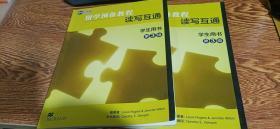 留学预备教程  读写互通  学生用书 第三级  有光盘