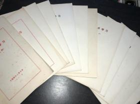 《戏剧艺术学习》(业务资料)12本合售,赠送两本