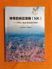 神奇的纳豆激酶(NK) 终结心脑血管疾病的奥秘