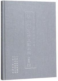 中国近代文学文献丛刊(诗歌卷总目索引)