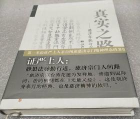 真实之路:慈济年轮与宗门(静思法脉丛书)   释证严著  复旦大学出版社