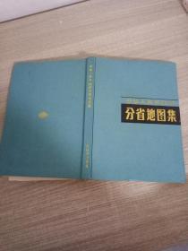 中华人民共和国 分省地图册