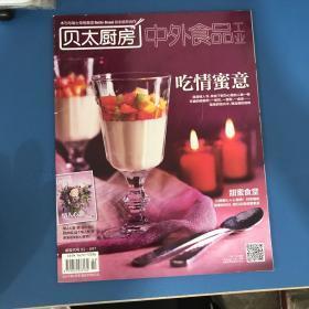 贝太厨房 中外食品工业 2014年2月号