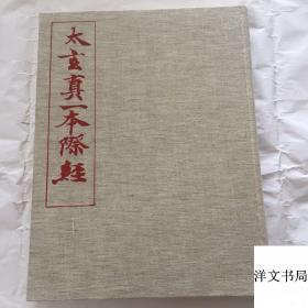 【现货 原版 包邮】敦煌文化艺术研究系列:伯希和考查从书 I《〈本际经〉:七世纪的未刊道书》1960年初版 Pen tsi king ( Livre du terms originel)
