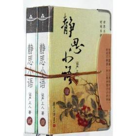 静思小语(壹、贰,套装共2册)   释证严著  复旦大学出版社
