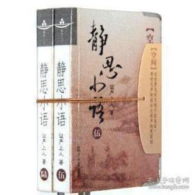 静思小语(伍、陆,套装共2册)   释证严著  复旦大学出版社