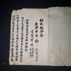 记太极拳家-吴图南
