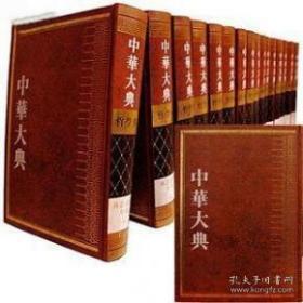 中华大典哲学典(16开精装 全十六册 原箱装)