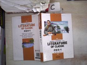 傅雷家书 学生新课标必读·世界经典文学名著 名师精读版
